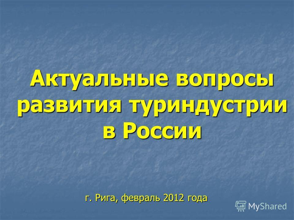 Актуальные вопросы развития туриндустрии в России г. Рига, февраль 2012 года