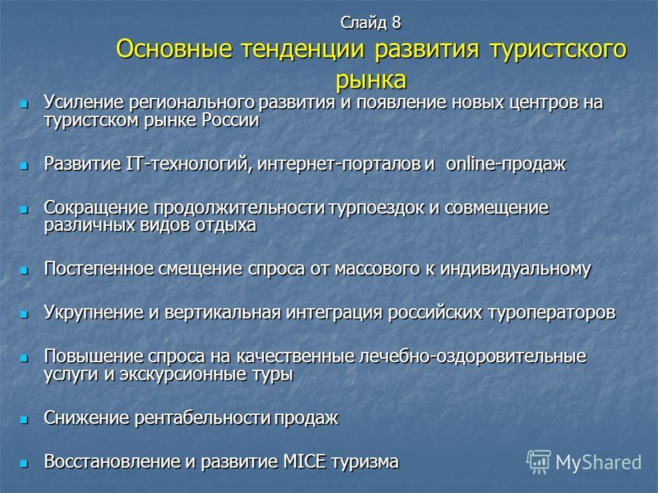 Слайд 8 Основные тенденции развития туристского рынка Усиление регионального развития и появление новых центров на туристском рынке России Усиление регионального развития и появление новых центров на туристском рынке России Развитие IT-технологий, ин