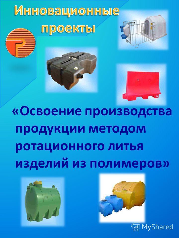 «Освоение производства продукции методом ротационного литья изделий из полимеров»
