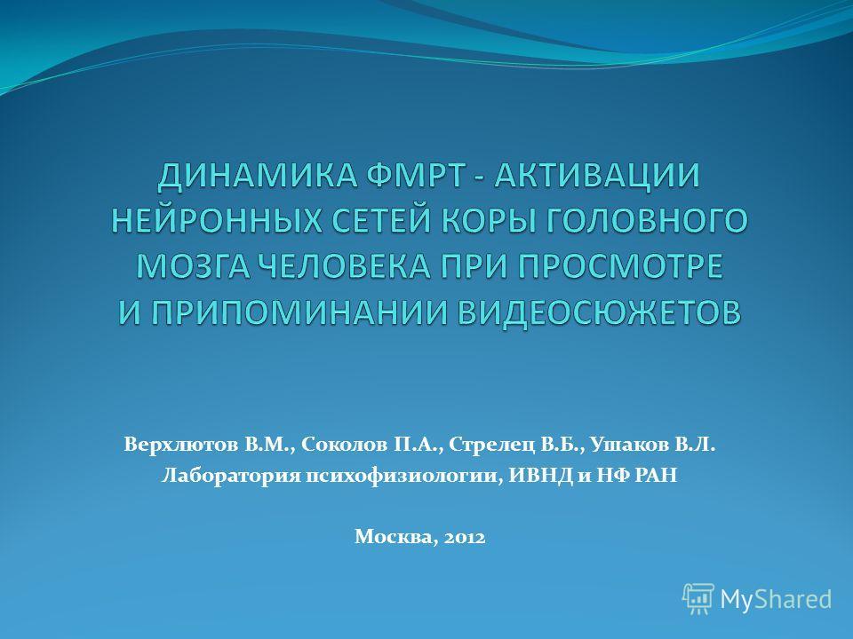 Верхлютов В.М., Соколов П.А., Стрелец В.Б., Ушаков В.Л. Лаборатория психофизиологии, ИВНД и НФ РАН Москва, 2012