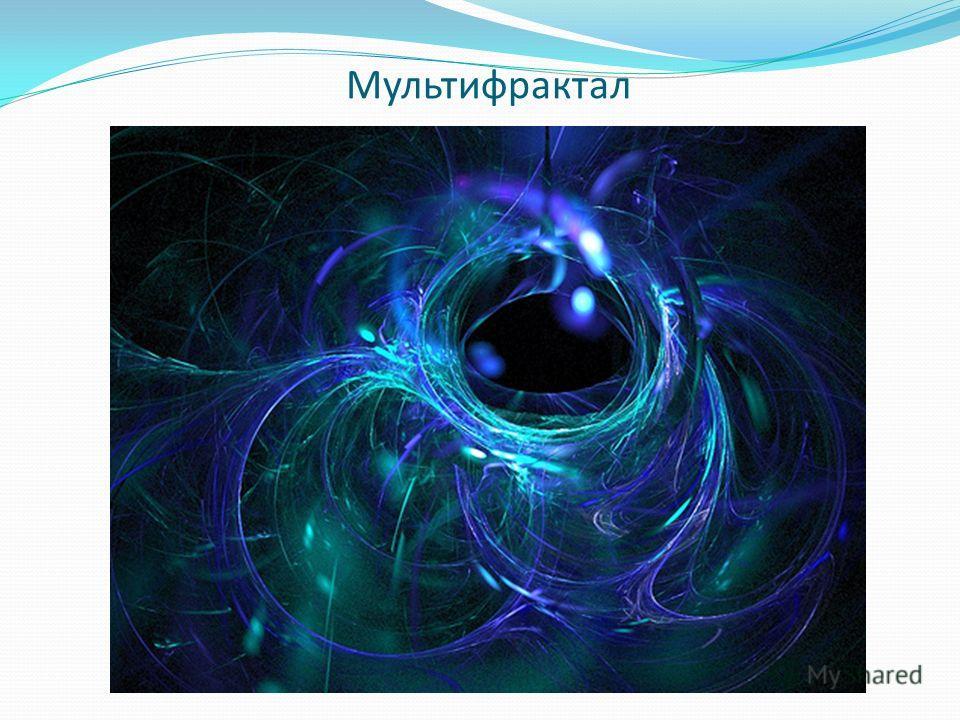 Мультифрактал