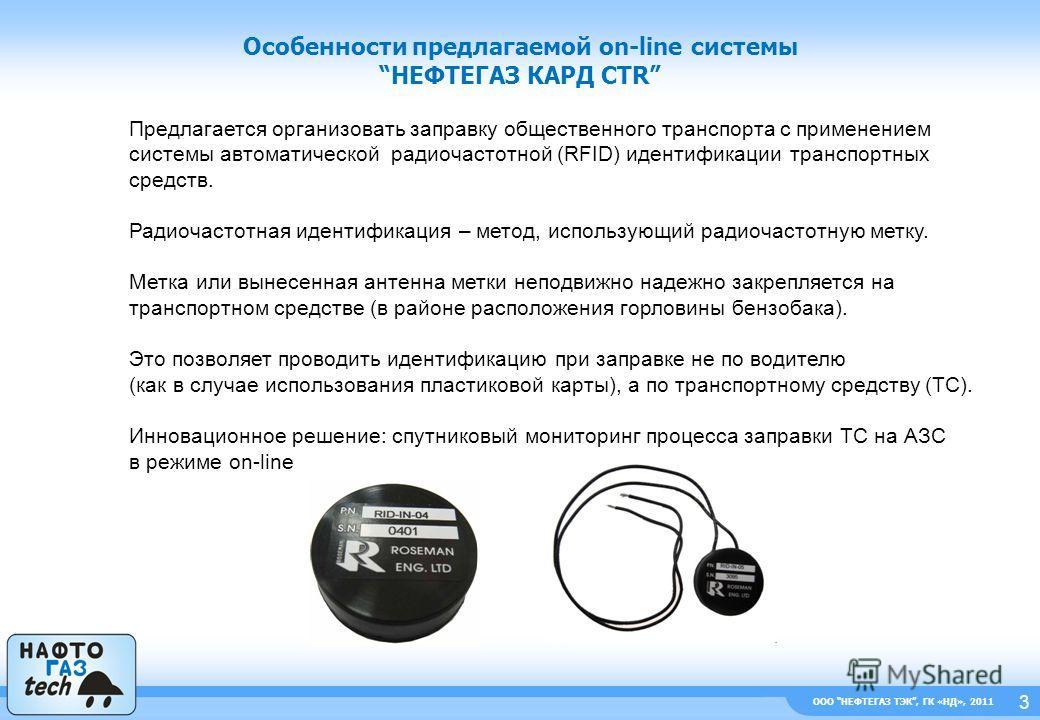 Особенности предлагаемой on-line системыНЕФТЕГАЗ КАРД CTR 3 Предлагается организовать заправку общественного транспорта с применением системы автоматической радиочастотной (RFID) идентификации транспортных средств. Радиочастотная идентификация – мето