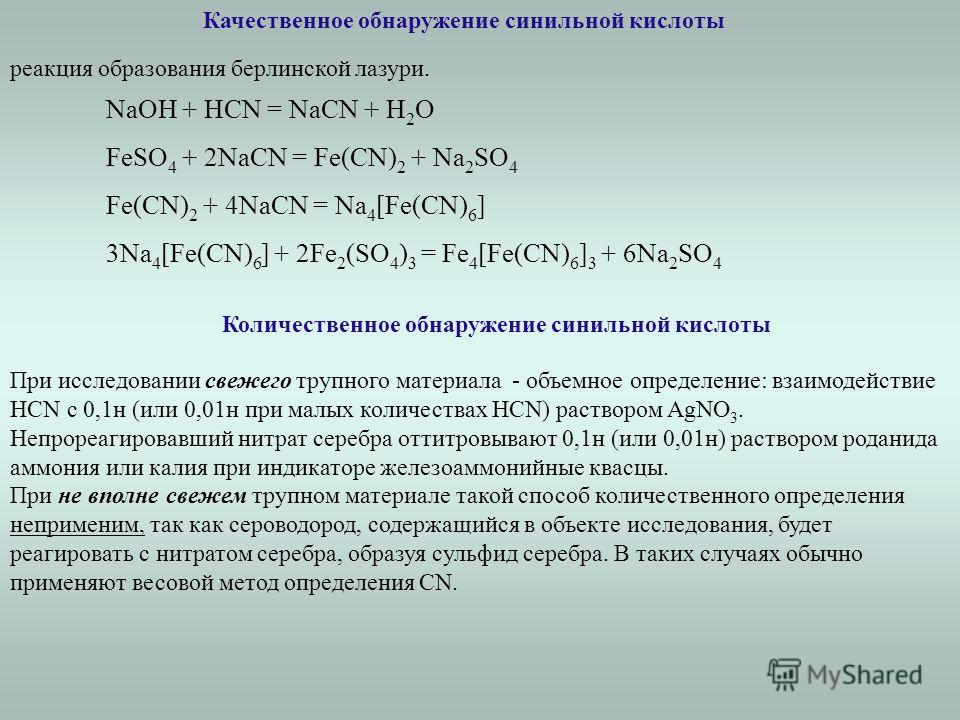 Качественное обнаружение синильной кислоты реакция образования берлинской лазури. NaOH + HCN = NaCN + Н 2 О FeSO 4 + 2NaCN = Fe(CN) 2 + Na 2 SO 4 Fe(CN) 2 + 4NaCN = Na 4 [Fe(CN) 6 ] 3Na 4 [Fe(CN) 6 ] + 2Fe 2 (SO 4 ) 3 = Fe 4 [Fe(CN) 6 ] 3 + 6Na 2 SO
