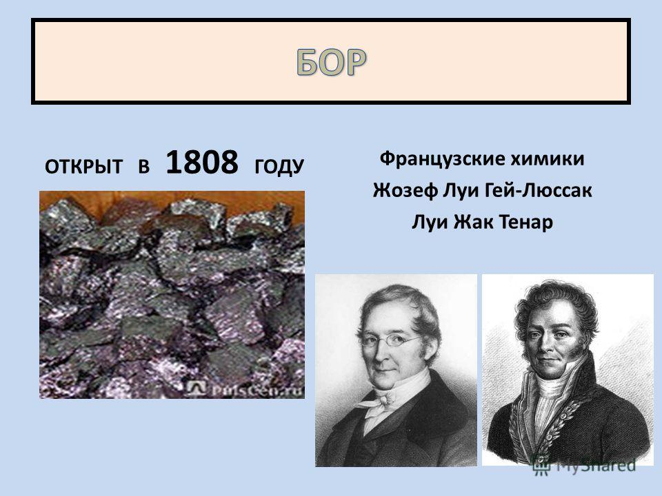 ОТКРЫТ В 1808 ГОДУ Французские химики Жозеф Луи Гей-Люссак Луи Жак Тенар