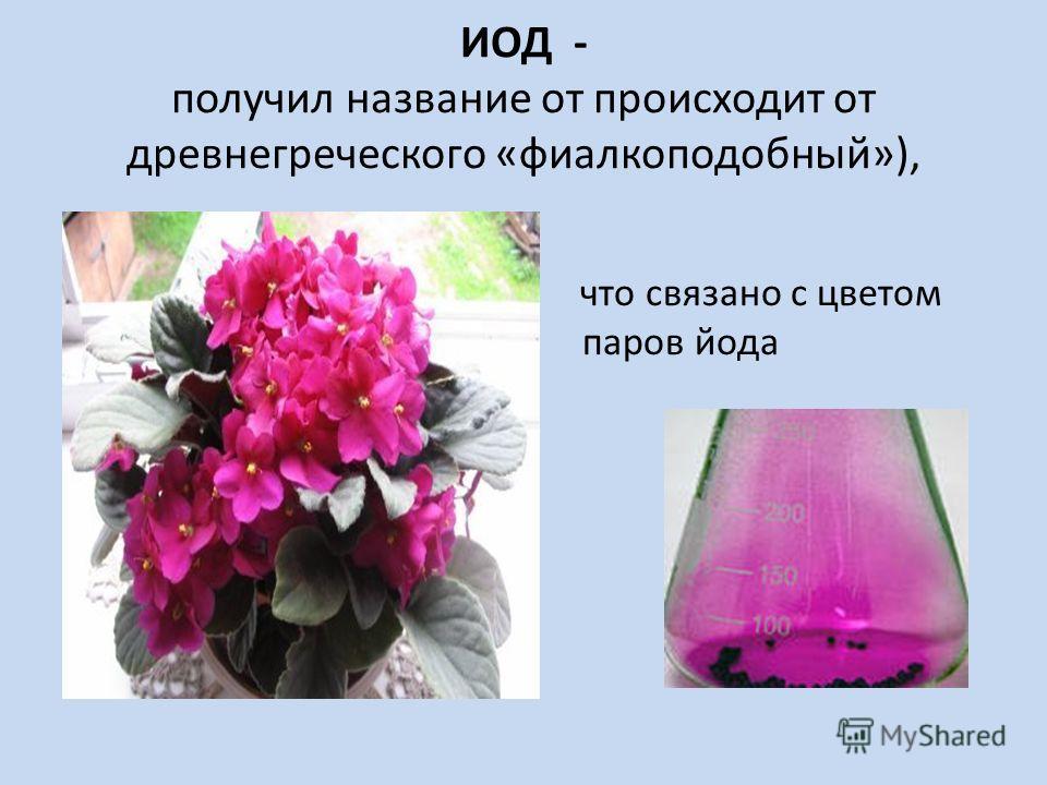 ИОД - получил название от происходит от древнегреческого «фиалкоподобный»), что связано с цветом паров йода