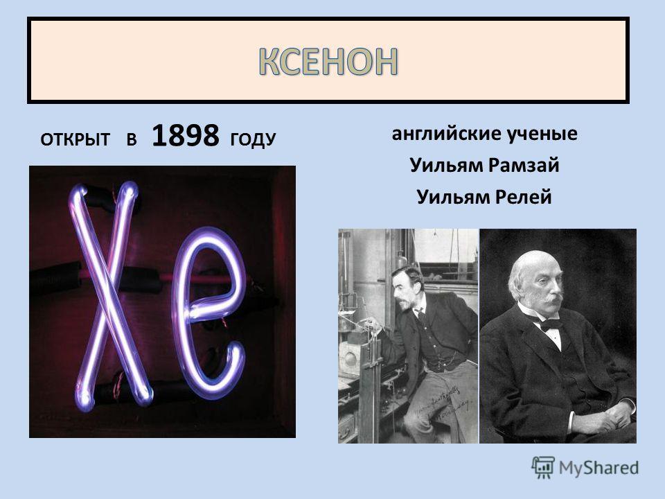 ОТКРЫТ В 1898 ГОДУ английские ученые Уильям Рамзай Уильям Релей