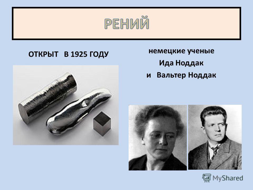 ОТКРЫТ В 1925 ГОДУ немецкие ученые Ида Ноддак и Вальтер Ноддак