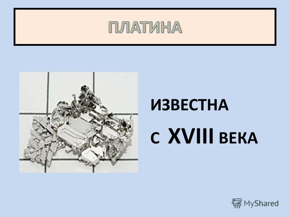 ИЗВЕСТНА С XVIII ВЕКА