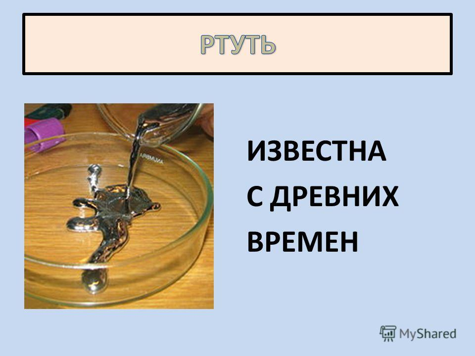 ИЗВЕСТНА С ДРЕВНИХ ВРЕМЕН