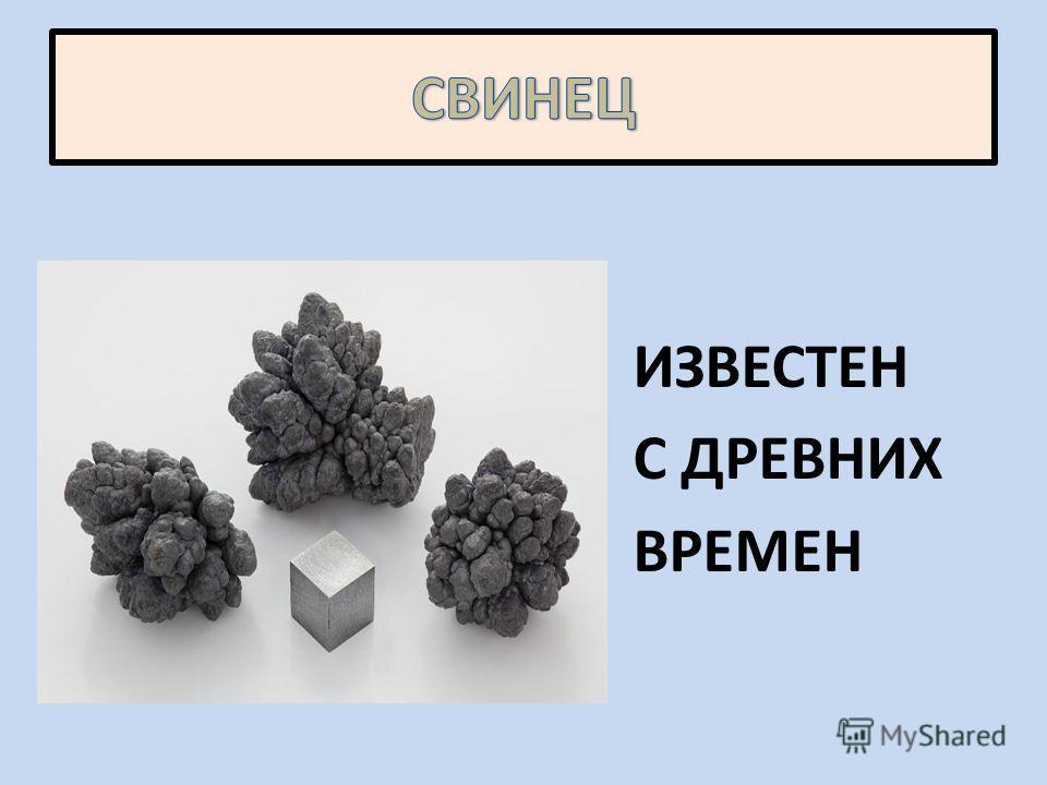 ИЗВЕСТЕН С ДРЕВНИХ ВРЕМЕН