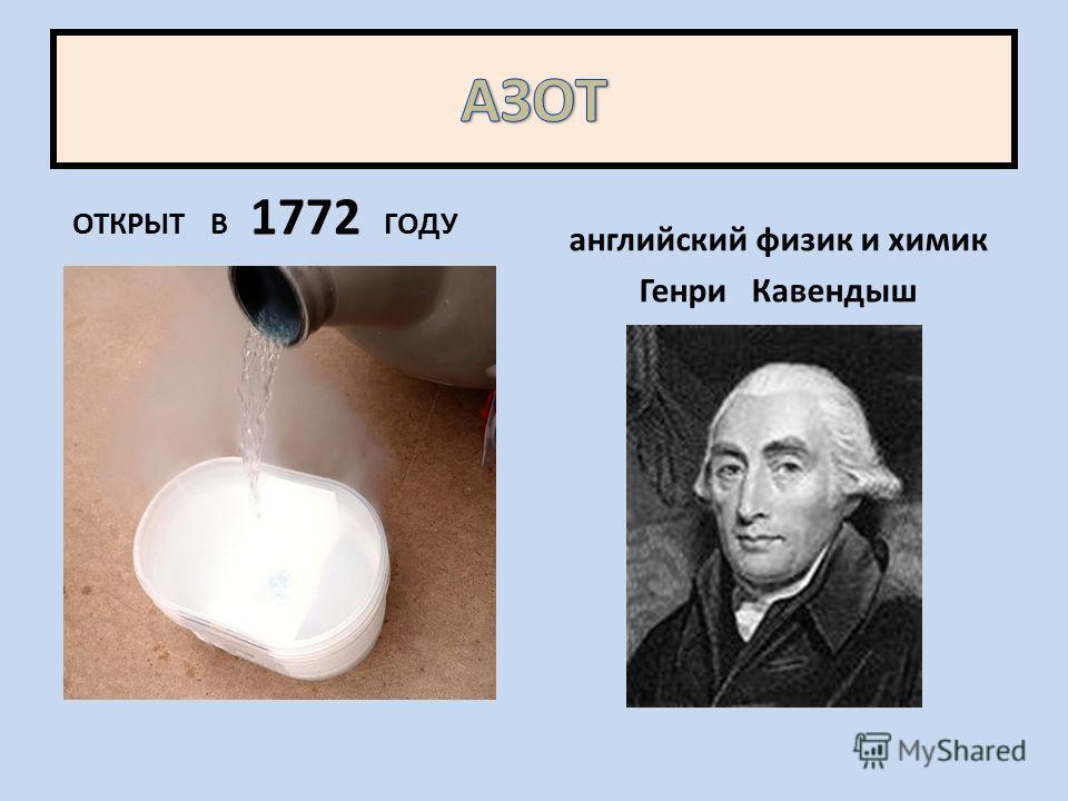 ОТКРЫТ В 1772 ГОДУ английский физик и химик Генри Кавендыш