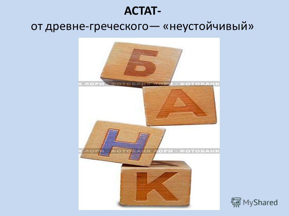 АСТАТ- от древне-греческого «неустойчивый»