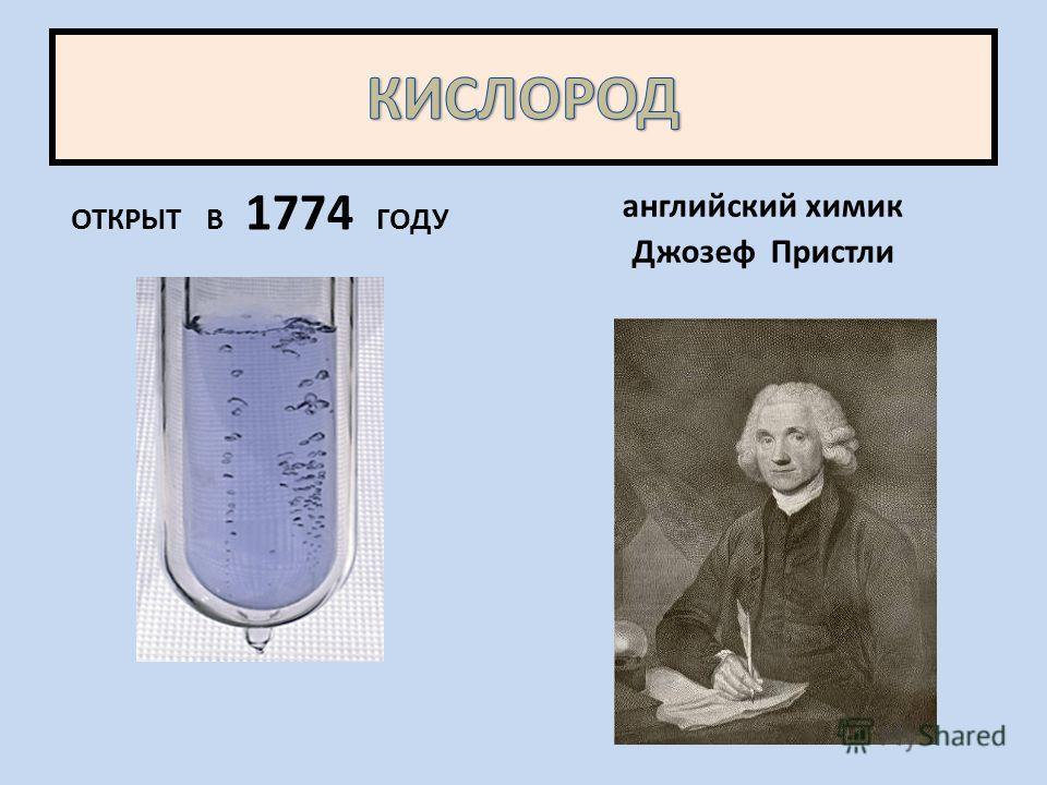 ОТКРЫТ В 1774 ГОДУ английский химик Джозеф Пристли