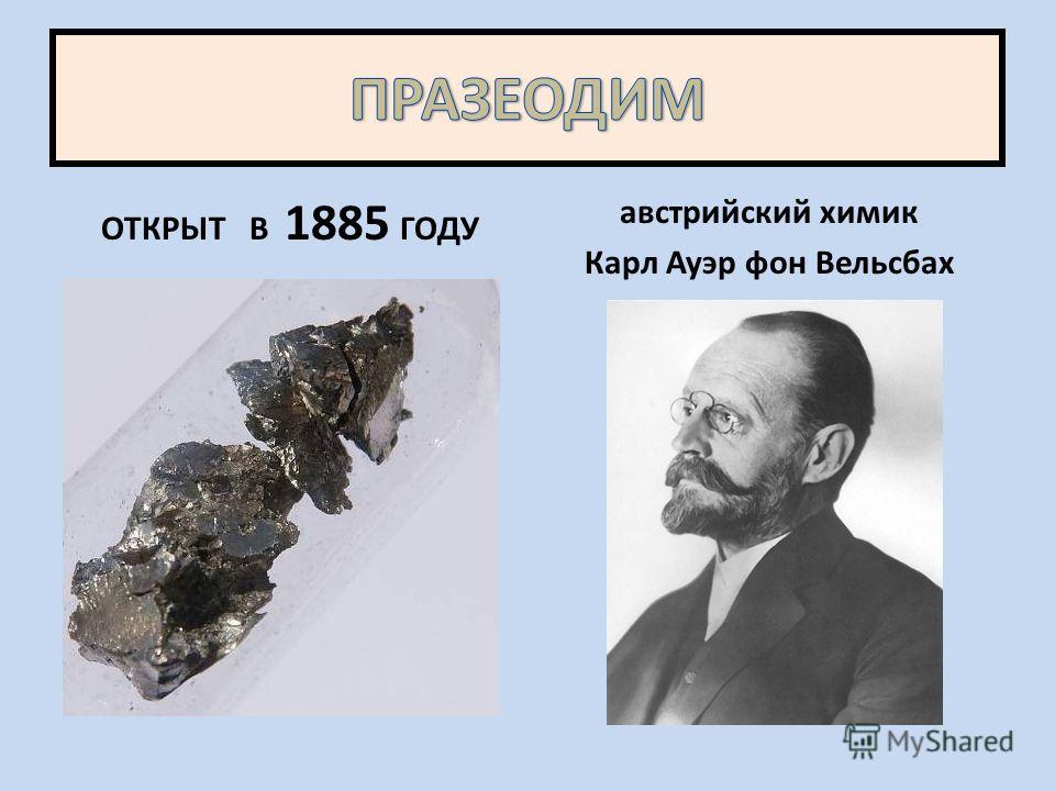 ОТКРЫТ В 1885 ГОДУ австрийский химик Карл Ауэр фон Вельсбах
