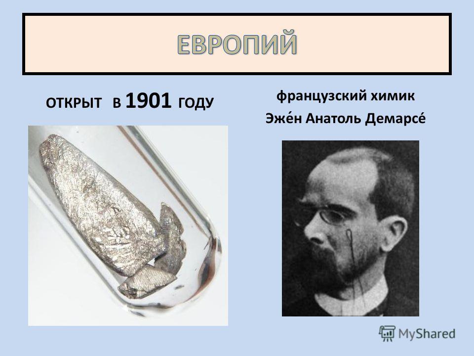 ОТКРЫТ В 1901 ГОДУ французский химик Эже́н Анатоль Демарсе́