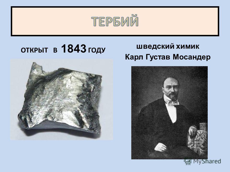 ОТКРЫТ В 1843 ГОДУ шведский химик Карл Густав Мосандер