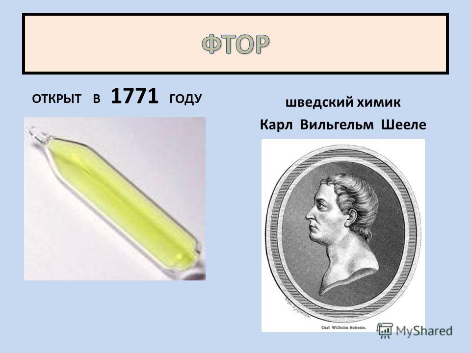 ОТКРЫТ В 1771 ГОДУ шведский химик Карл Вильгельм Шееле