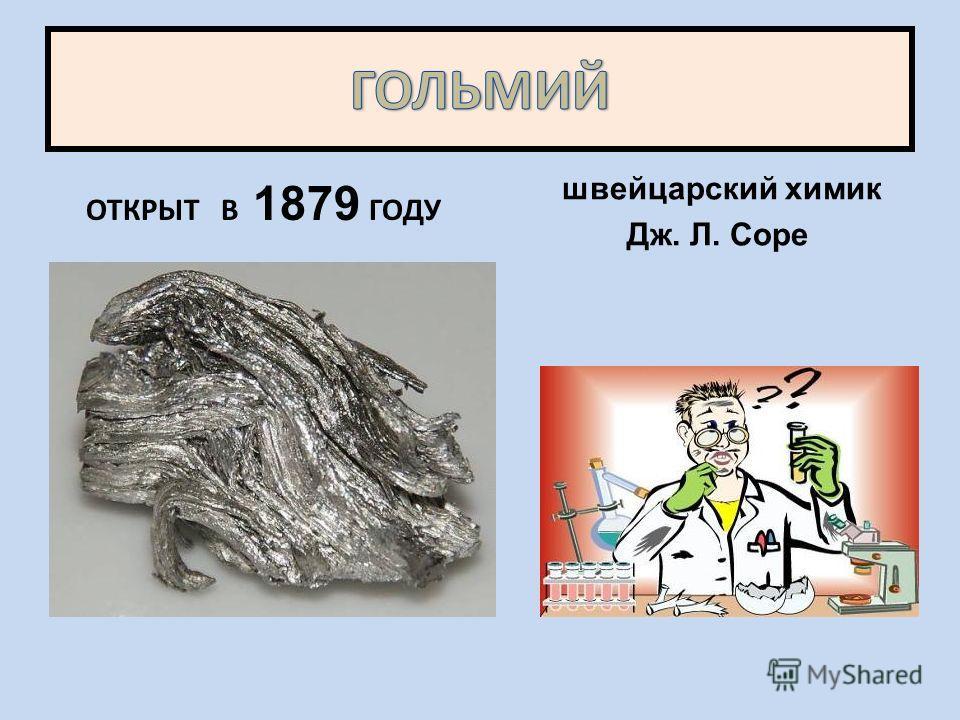 ОТКРЫТ В 1879 ГОДУ швейцарский химик Дж. Л. Соре