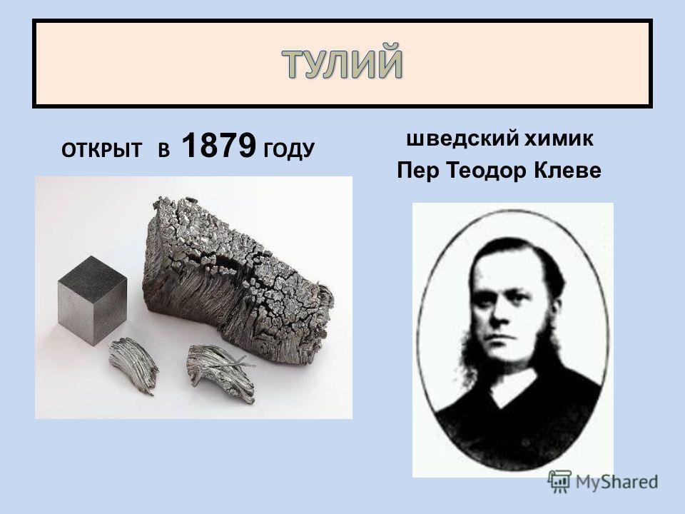 ОТКРЫТ В 1879 ГОДУ шведский химик Пер Теодор Клеве