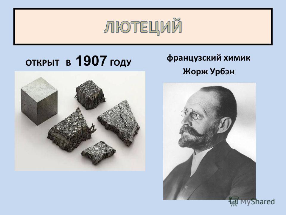 ОТКРЫТ В 1907 ГОДУ французский химик Жорж Урбэн