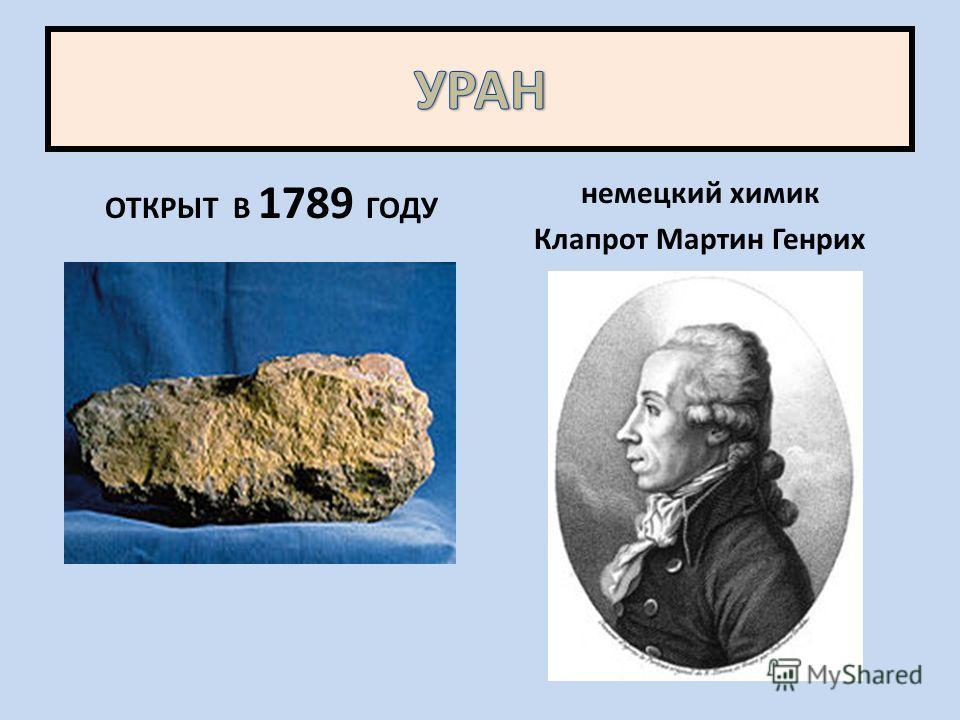 ОТКРЫТ В 1789 ГОДУ немецкий химик Клапрот Мартин Генрих