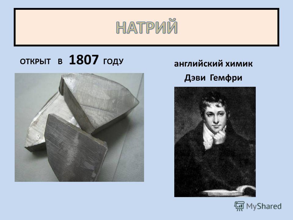 ОТКРЫТ В 1807 ГОДУ английский химик Дэви Гемфри
