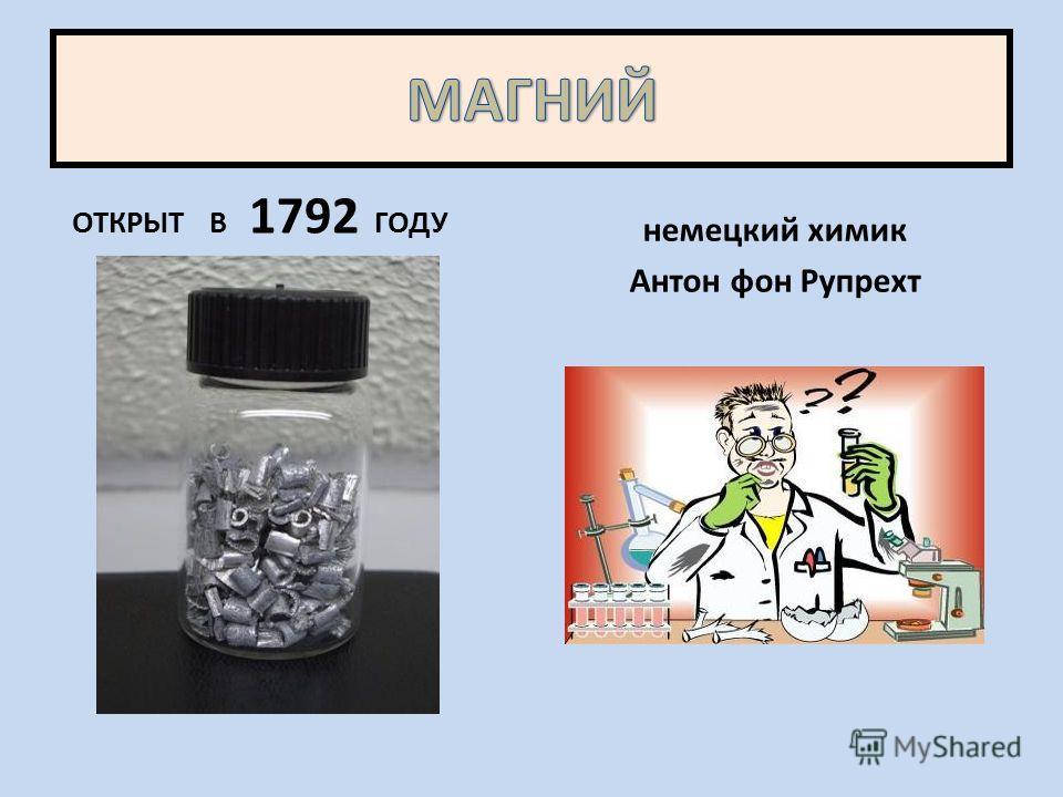ОТКРЫТ В 1792 ГОДУ немецкий химик Антон фон Рупрехт