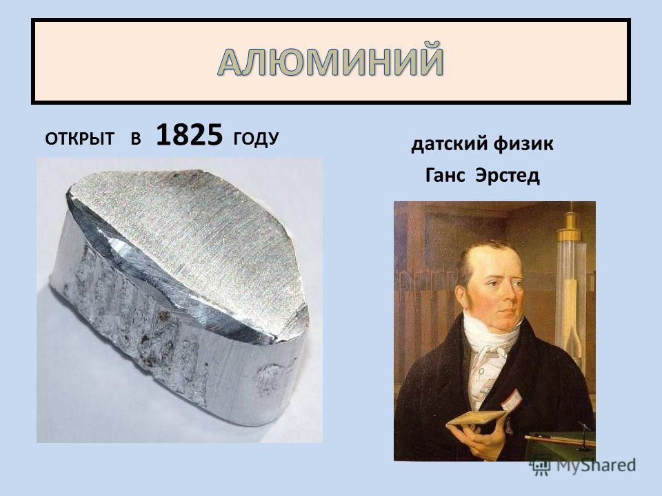 ОТКРЫТ В 1825 ГОДУ датский физик Ганс Эрстед