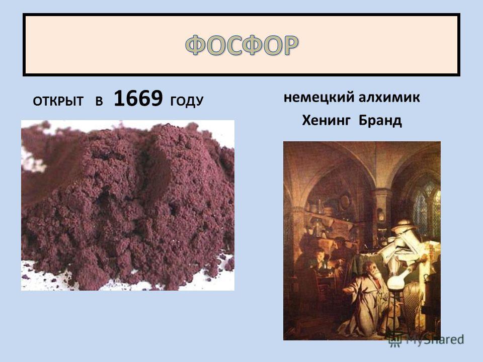ОТКРЫТ В 1669 ГОДУ немецкий алхимик Хенинг Бранд