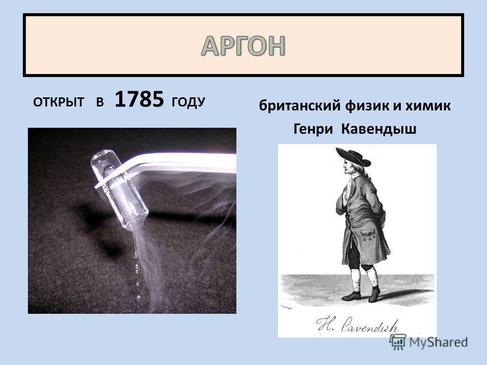 ОТКРЫТ В 1785 ГОДУ британский физик и химик Генри Кавендыш