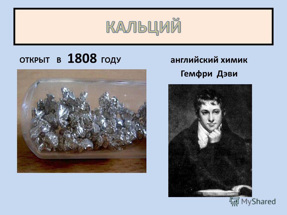 ОТКРЫТ В 1808 ГОДУ английский химик Гемфри Дэви