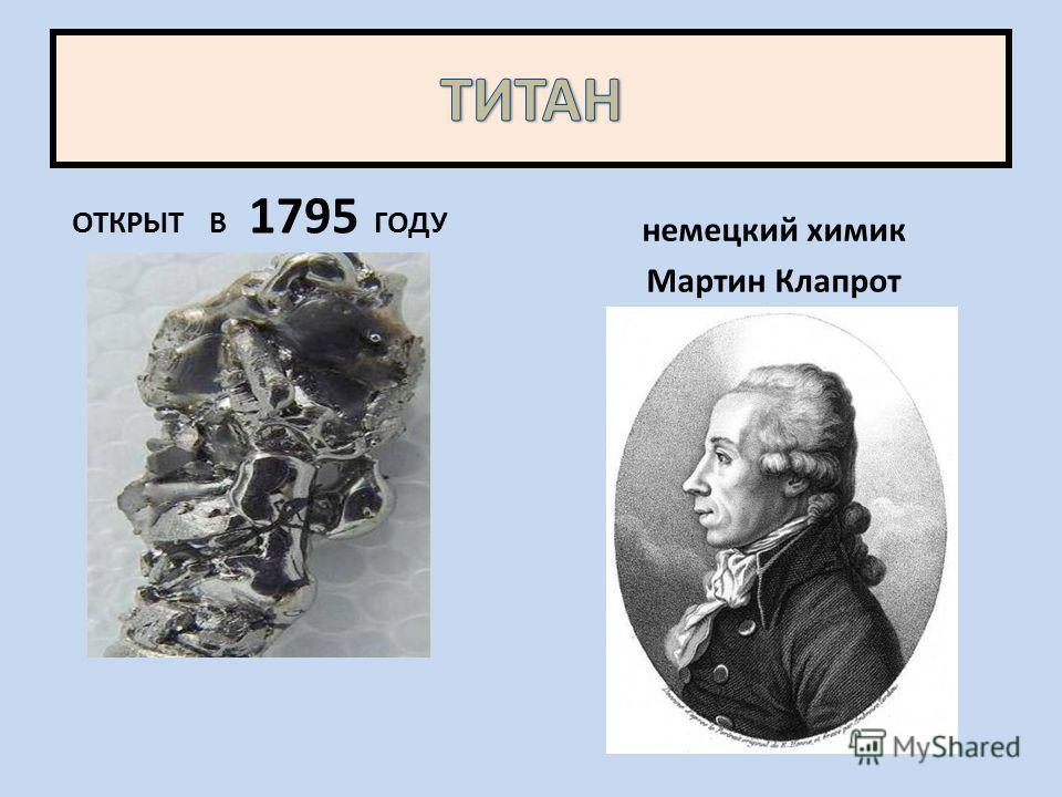 ОТКРЫТ В 1795 ГОДУ немецкий химик Мартин Клапрот