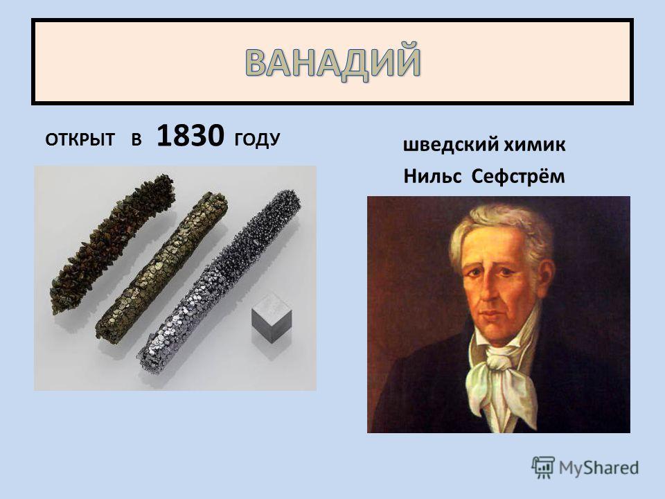 ОТКРЫТ В 1830 ГОДУ шведский химик Нильс Сефстрём