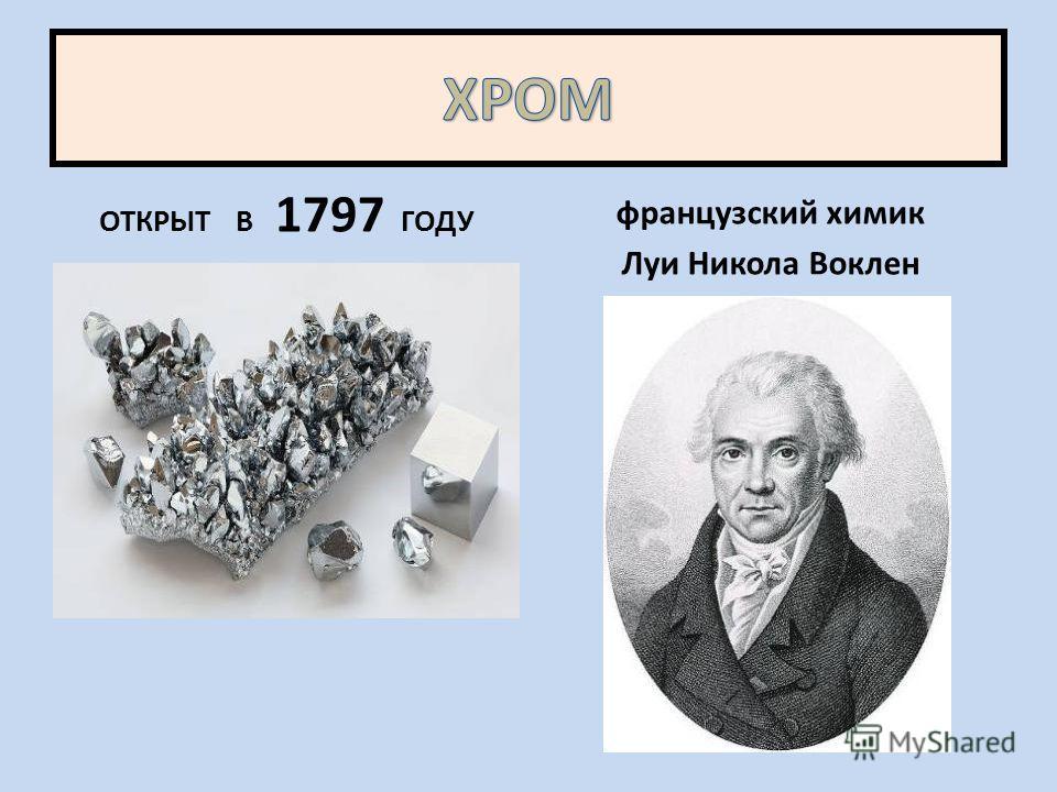 ОТКРЫТ В 1797 ГОДУ французский химик Луи Никола Воклен