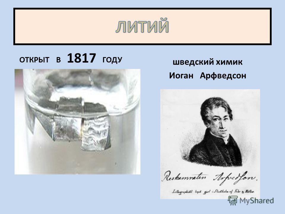 ОТКРЫТ В 1817 ГОДУ шведский химик Иоган Арфведсон