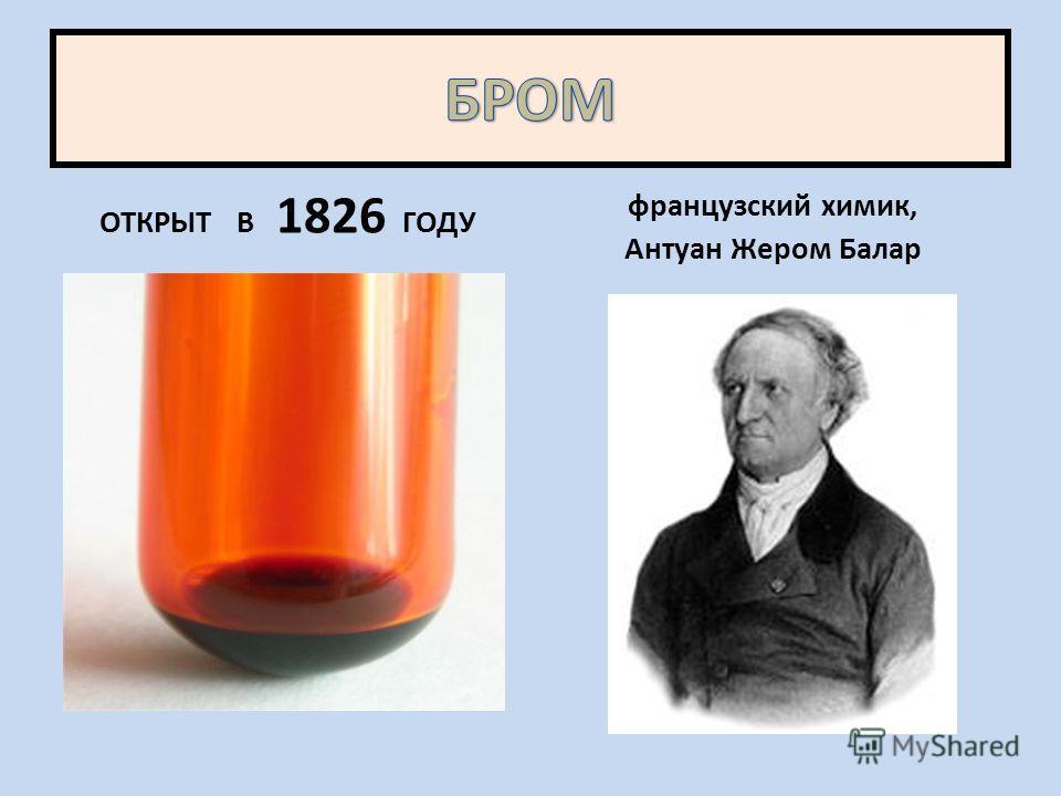 ОТКРЫТ В 1826 ГОДУ французский химик, Антуан Жером Балар