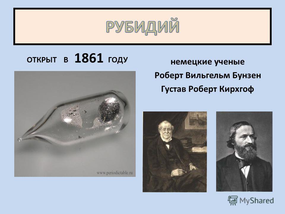 ОТКРЫТ В 1861 ГОДУ немецкие ученые Роберт Вильгельм Бунзен Густав Роберт Кирхгоф