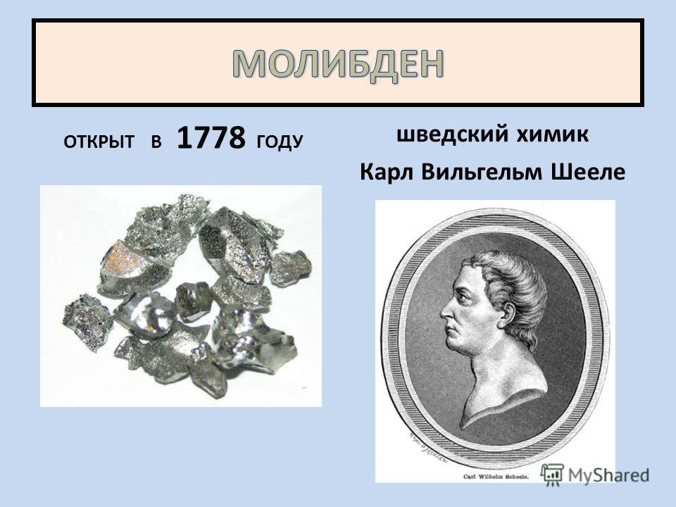 ОТКРЫТ В 1778 ГОДУ шведский химик Карл Вильгельм Шееле
