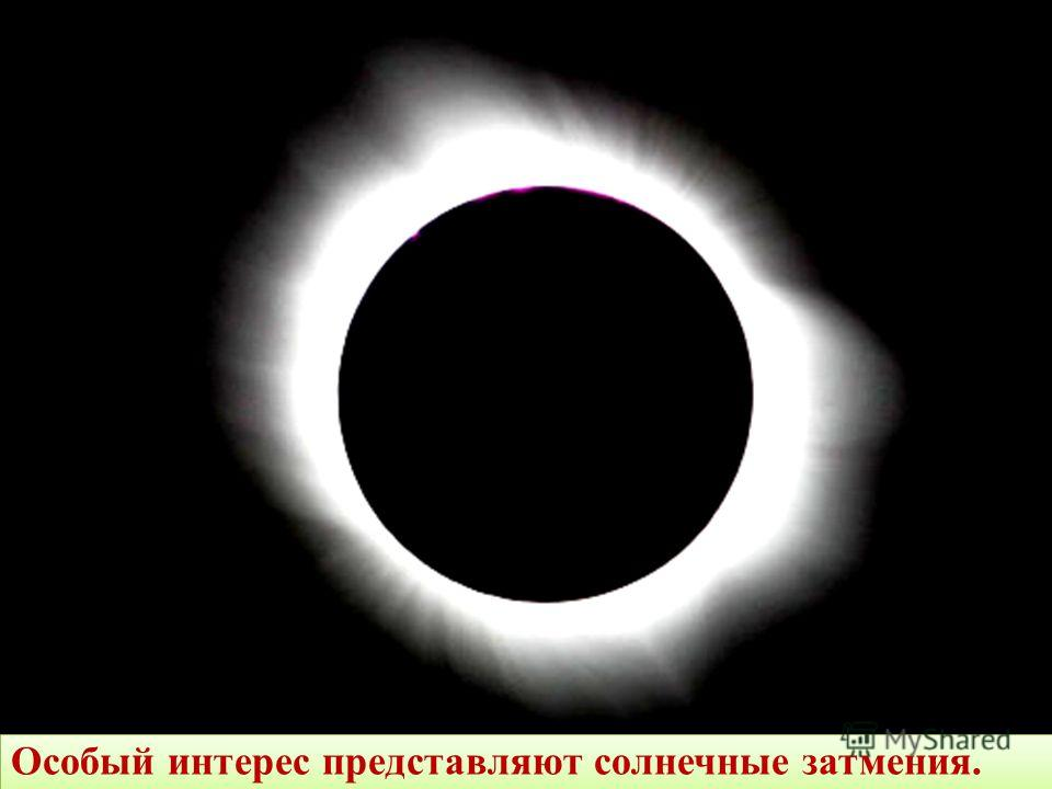Особый интерес представляют солнечные затмения.