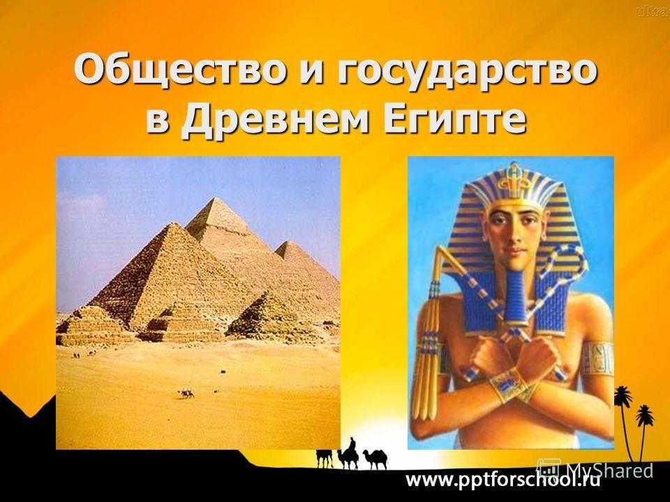 Общество и государство в Древнем Египте
