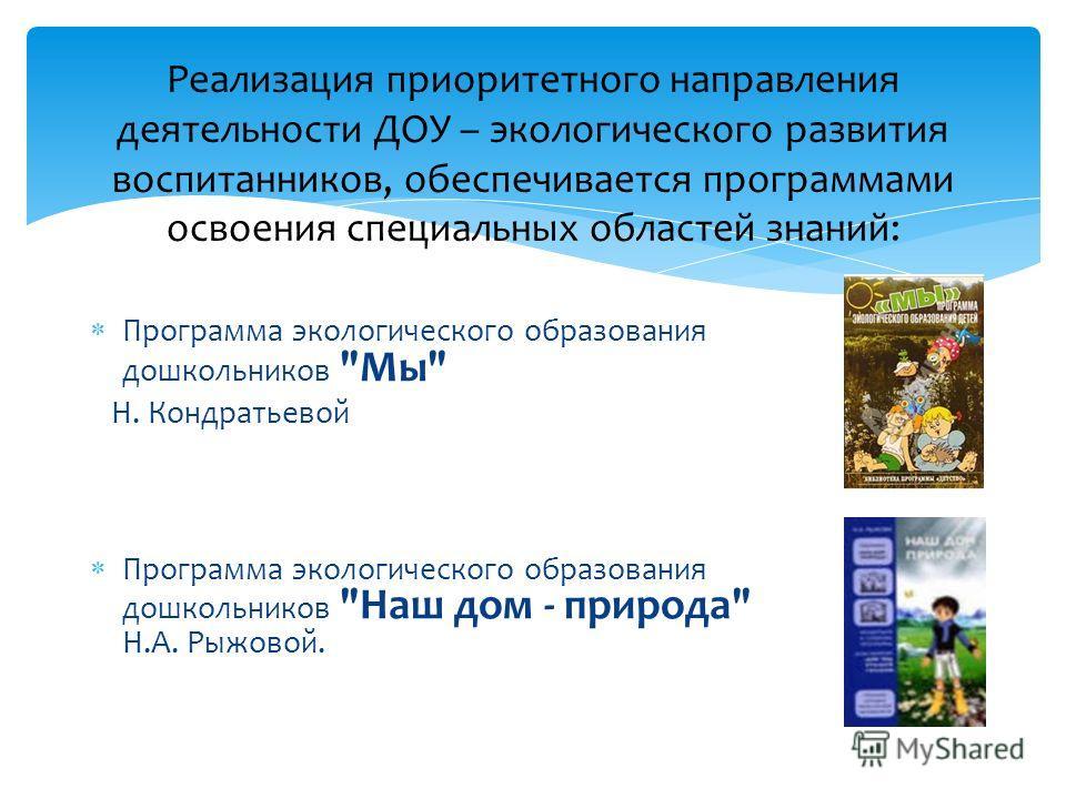 Реализация приоритетного направления деятельности ДОУ – экологического развития воспитанников, обеспечивается программами освоения специальных областей знаний: Программа экологического образования дошкольников