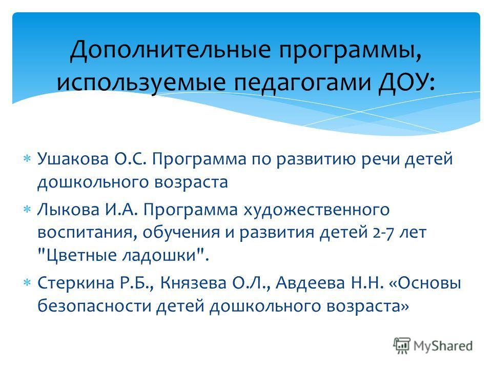 Ушакова О.С. Программа по развитию речи детей дошкольного возраста Лыкова И.А. Программа художественного воспитания, обучения и развития детей 2-7 лет