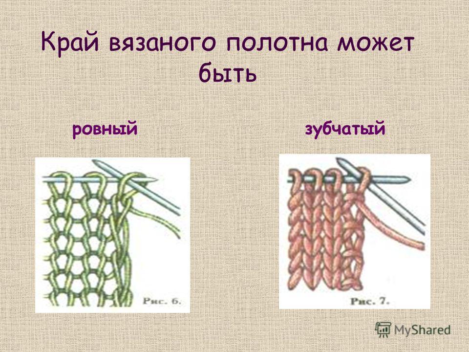 Край вязаного полотна может быть ровныйзубчатый