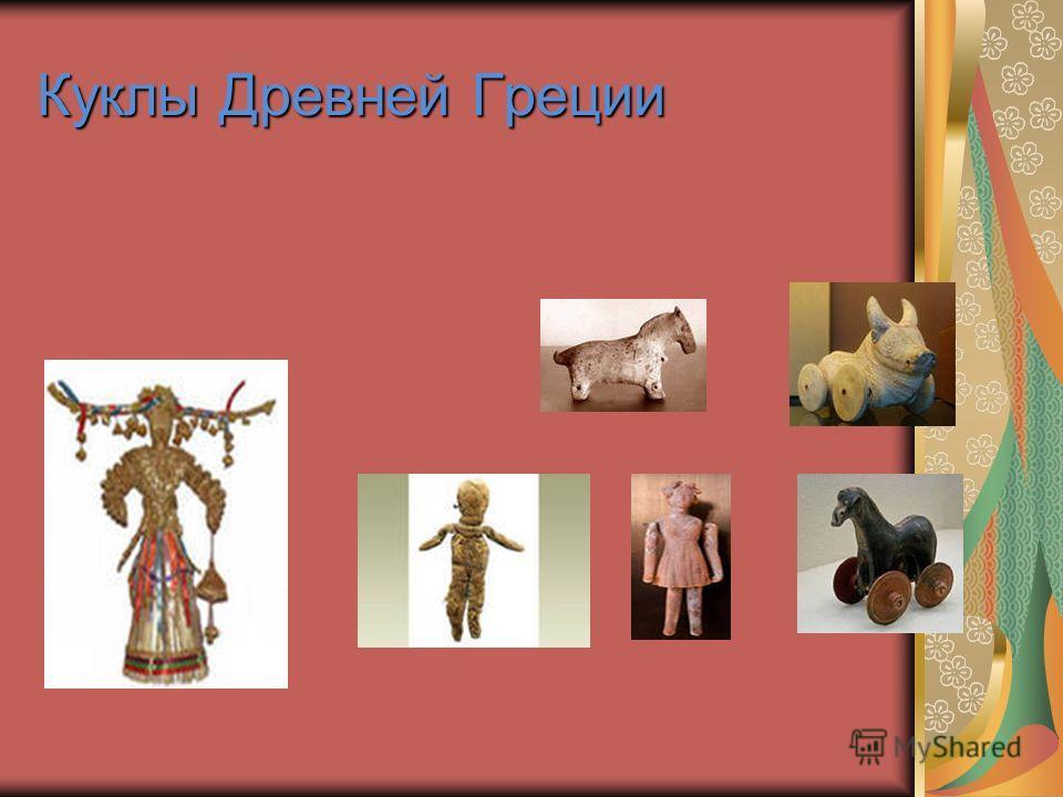 Древние египетские куклы