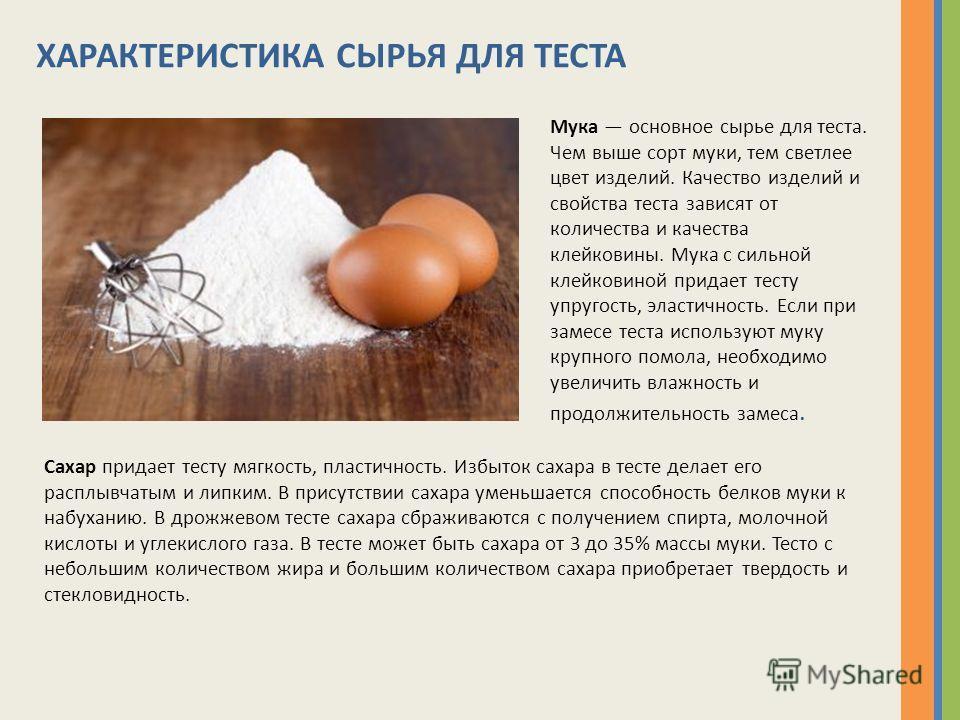 Сахар придает тесту мягкость, пластичность. Избыток сахара в тесте делает его расплывчатым и липким. В присутствии сахара уменьшается способность белков муки к набуханию. В дрожжевом тесте сахара сбраживаются с получением спирта, молочной кислоты и у