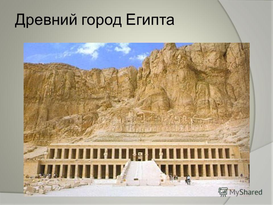 Древний город Египта