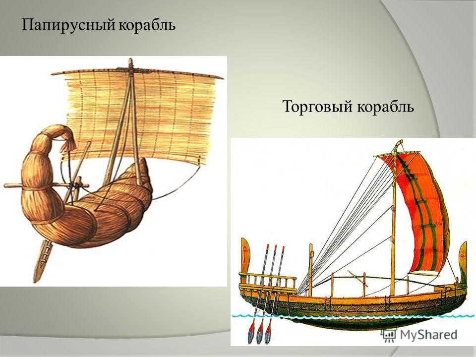 Папирусный корабль Торговый корабль