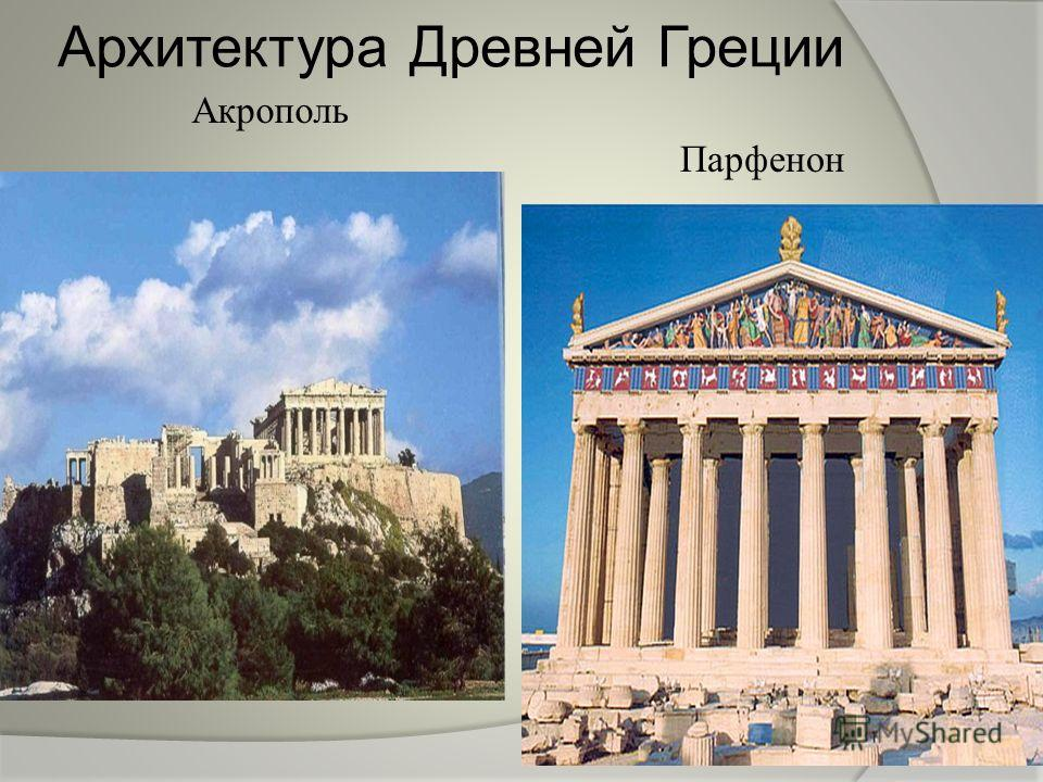Архитектура Древней Греции Акрополь Парфенон