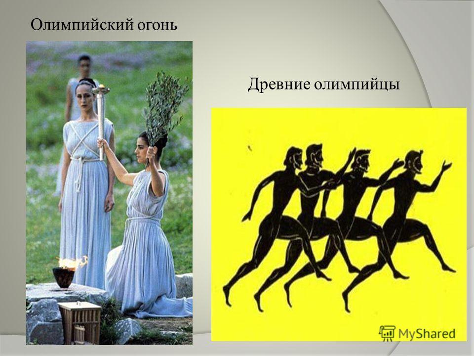 Олимпийский огонь Древние олимпийцы