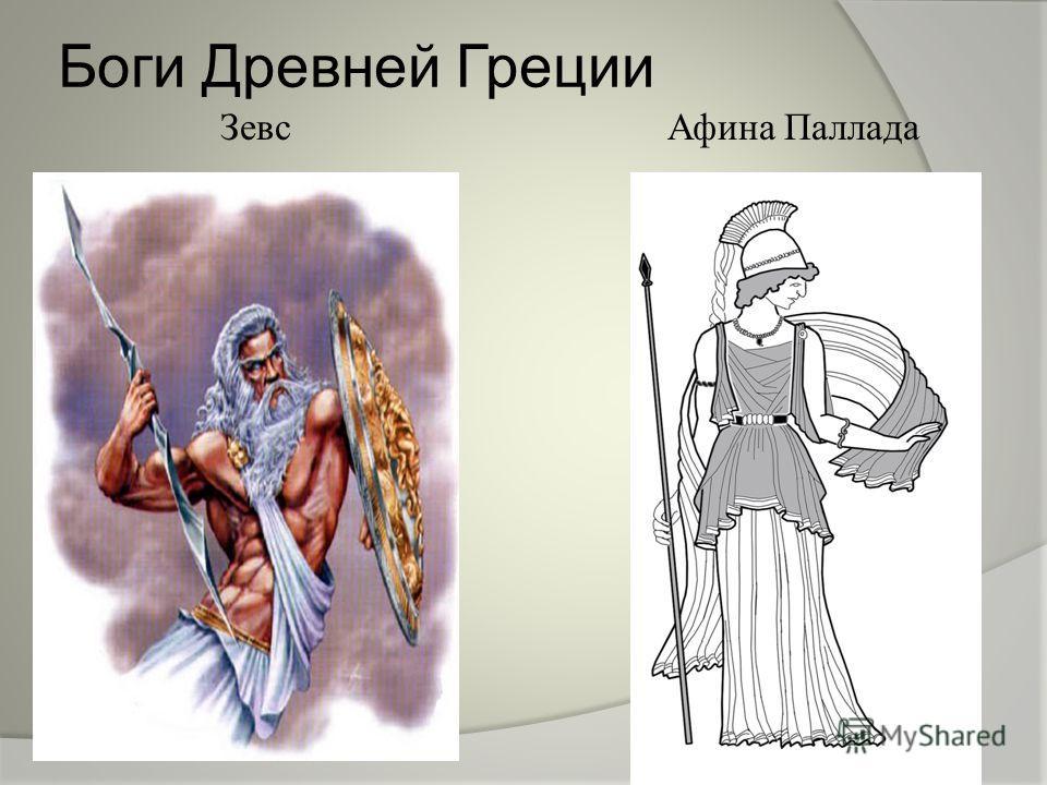 Боги Древней Греции ЗевсАфина Паллада